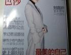 九成新杂志看天下时尚芭莎文艺风象