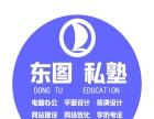 长清学电脑设计网站建设就到东图私塾1实战教学,包教包会!