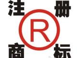 广州黄埔 萝岗区商标公司 专业办理专利 商标 版权