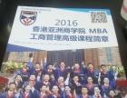 中山哪里有MBA班?