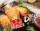 杭州郑鑫记鸡排加盟培训,超实惠加盟费