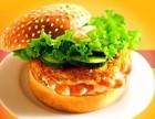 麦客汉堡加盟优势/加盟费用