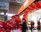 广州番禺区建筑工地开工仪式开工典礼策划流程活动公司