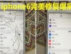 苹果三星华为小米步高OPPO手机50元换屏钜惠全城
