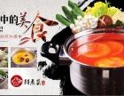 小吃加盟十大品牌 鲜煮艺小火锅加盟 特色小吃加盟榜