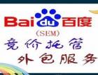 百度推广,网络推广外包,搜狗SEM竞价托管,网站推广
