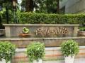 合租房 珠江新城 保利心语 高端小区 近地铁 高层采光好