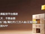 南京期货配资代理加盟平台
