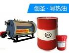 咸宁创圣QD320 合成导热油批发销售让您放心省心