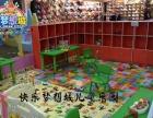 快乐梦想城专注儿童乐园加盟 儿童乐园