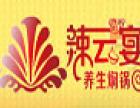 辣云宴养生焖锅加盟