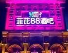 济南菲芘88酒吧