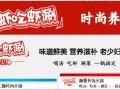 虾吃虾涮虾火锅加盟费用/加盟官网