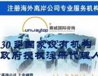 保定公司工商注册海外离岸公司香港公司注册服务找赛威