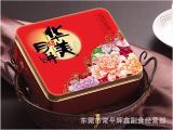 华美 双黄白莲蓉月饼180g多口味广式中秋月饼礼盒装正宗手工制作