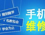 北京手机维修培训课程多少钱