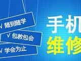 深圳苹果手机维修培训一对一