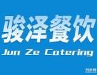 廊坊骏泽餐饮-工作餐配送-员工餐-外卖-食堂托管