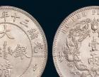 有古钱币银币想出手的联系我