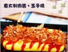 国内首家台日特色餐饮项目加盟,火爆小吃玉子烧,小本投资项目