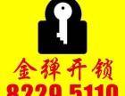 金坛开锁 换锁芯修锁 安装指纹锁 配汽车遥控钥匙