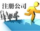 长沙顶呱呱注册公司流程负责吗