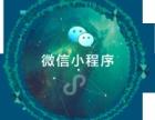 东莞定制开发微信小程序公众号代运营朋友圈广告投放