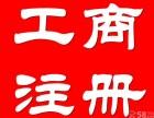 闵行莘庄注册公司所需材料闵行莘庄注册公司流程批一般纳税