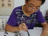 淄博专业成人书法培训25年 名师班