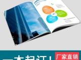 东莞盈联印刷厂,企业画册产品目录专业印刷