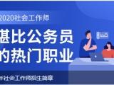 洛阳2020年社会工作师考试报名条件 考试辅导