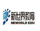 广州自考培训结业班,学业教育哪家好