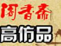 阁香斋画社加盟