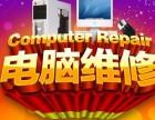 上海专业电脑维修 数据恢复 IT外包 监控安防 网络维护