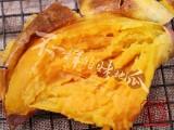 小薯甜的烤红薯的滋味