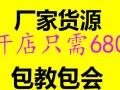 【淘宝+微店】学生 宝妈 上班族都适合做的创业项目