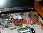 三亚电脑修理、网络调试、网络监控维修、水电维修。