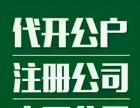 转让深圳各行业公司,资料齐全,欢迎咨询