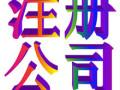 青海西宁公司注册在今运阳光