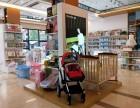 免加盟费,打造新零售,新母婴 母婴生活馆一站式服务
