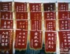 大连星海广场锦旗条幅绶带制作基地 一个起印速度快价格低