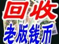 鞍山回收钱币纸币旧版人民币