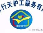 位于陕西咸阳为一家主做医院家庭老人病人护理陪护