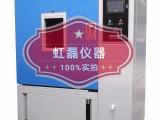 甲醛释放量检测用环境气候箱