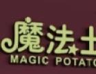 魔法土豆加盟