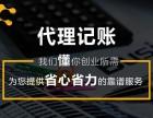 天河区注册公司,代理记账 广州速达财税更值得信赖!