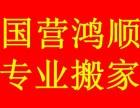 天津专业搬家公司,长途搬家,厂房搬家,家庭搬家