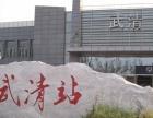 天津地区免费代办工商注册 税务登记