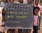 非洲祝福视频