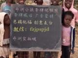 非洲小孩举牌喊话祝福制作